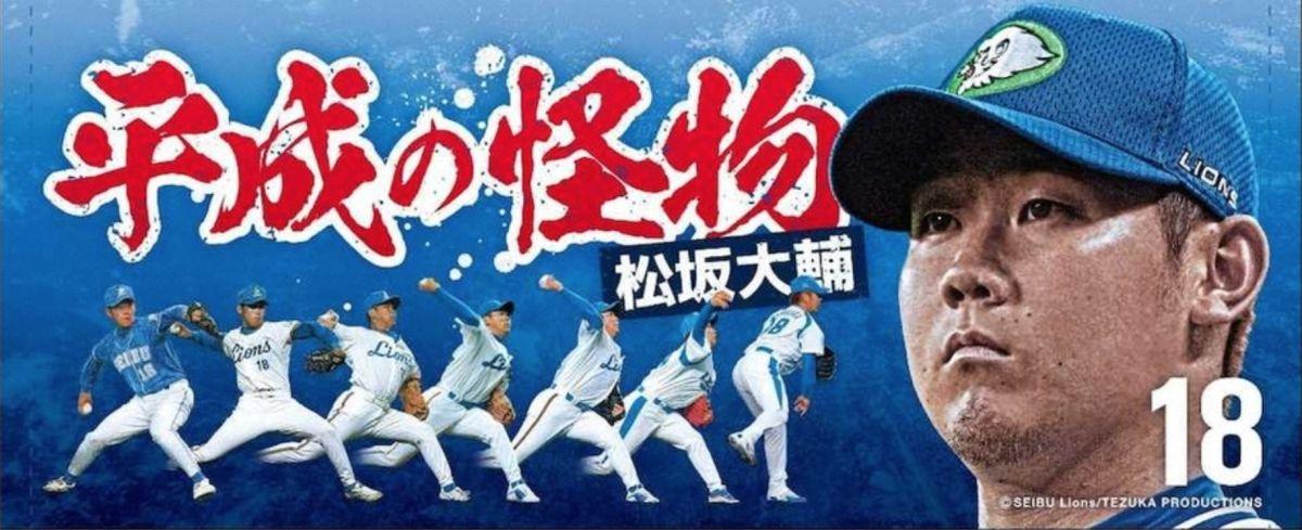 日職/「平成怪物」松坂大輔最後登板 將穿傳說18號球衣