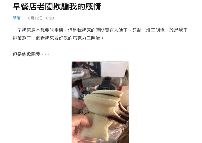▲女網友買巧克力三明治驚呼被「欺騙感情」。(圖/翻攝自Dcard)