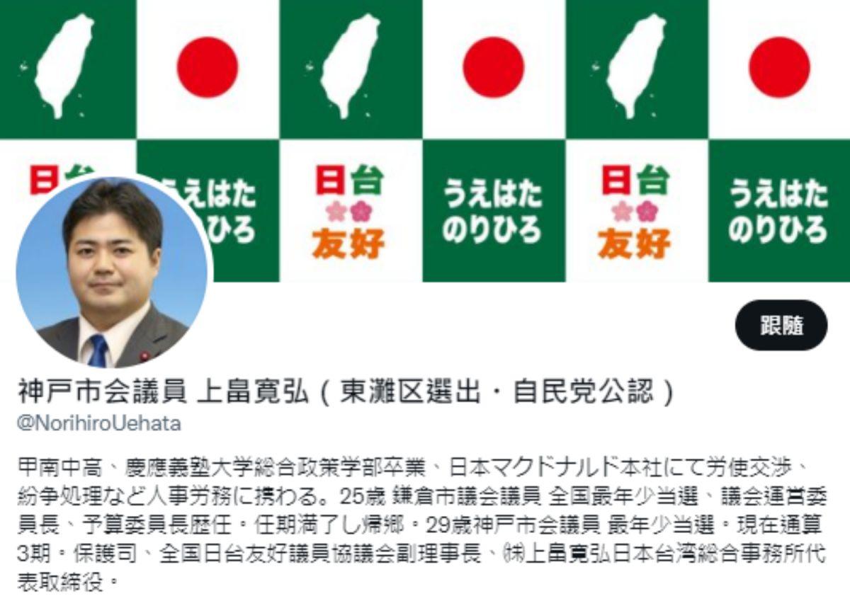 ▲神戶市議員上畠寬弘向來支持台灣。(圖/翻攝自推特)