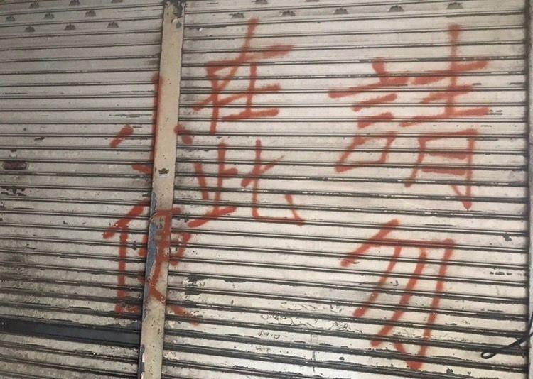 ▲城中城大樓內部有住戶鐵門寫著「請勿在此小便」。(圖/讀者提供)