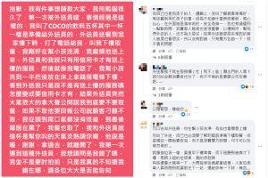 ▲網友在《外送員的奇聞怪事》中發文,引發熱烈討論。(圖/擷取自臉書社團《外送員的奇聞怪事》)