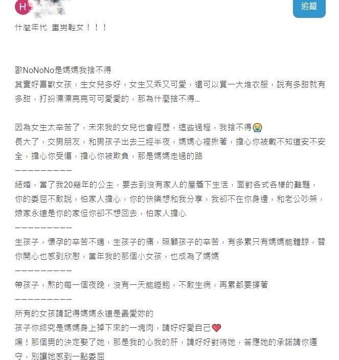 ▲網友PO文表示自己不想生女兒,因為怕她一樣辛苦