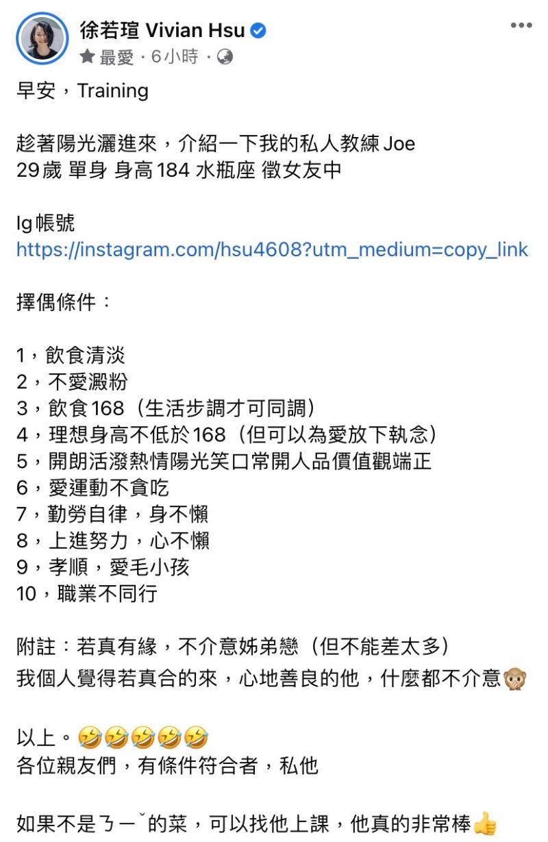▲徐若瑄公開帥氣教練。(圖/翻攝徐若瑄臉書)