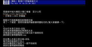 ▲有鄉民轉載香港網友對高雄大火的評論到PTT,引發討論。(圖/翻攝自PTT)