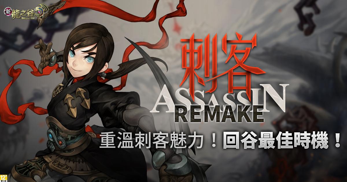 《新龍之谷》全刺客職業改版 限時活動玩家師徒一起挑戰