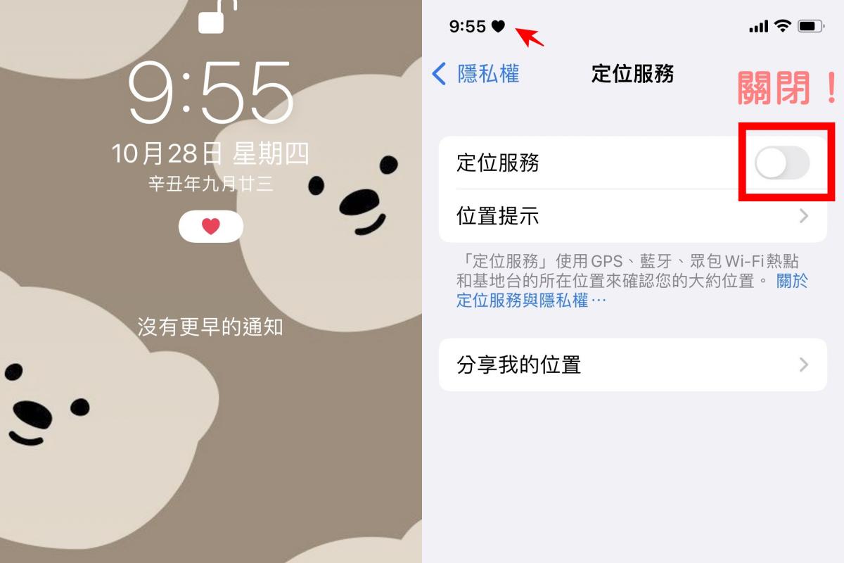iOS15專注模式變超萌!3步驟輕鬆設定 秒變懷春小少女
